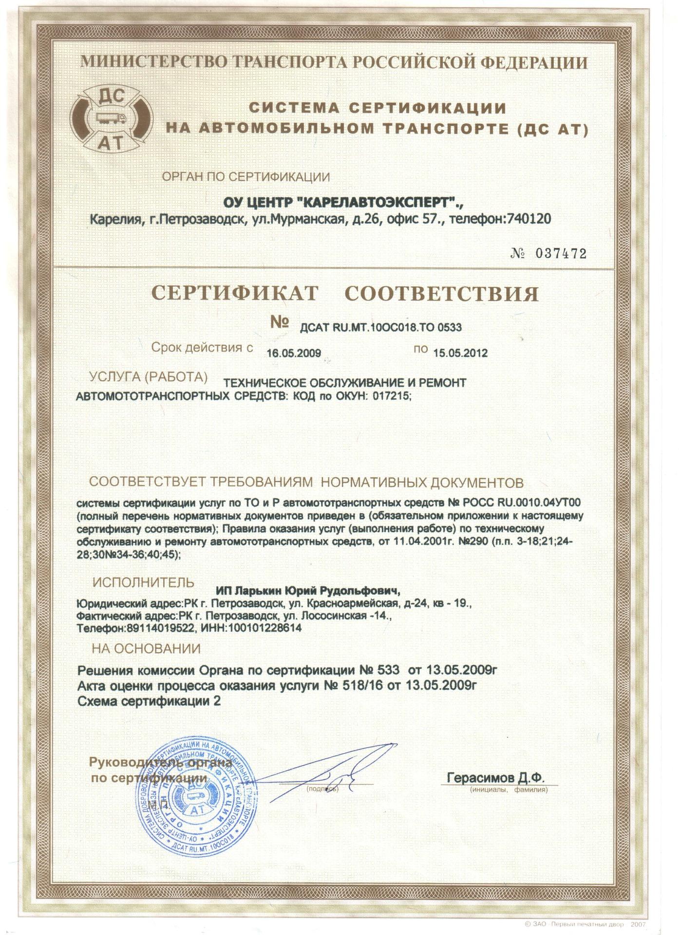 Лекс Мотром Петрозаводск сертификат
