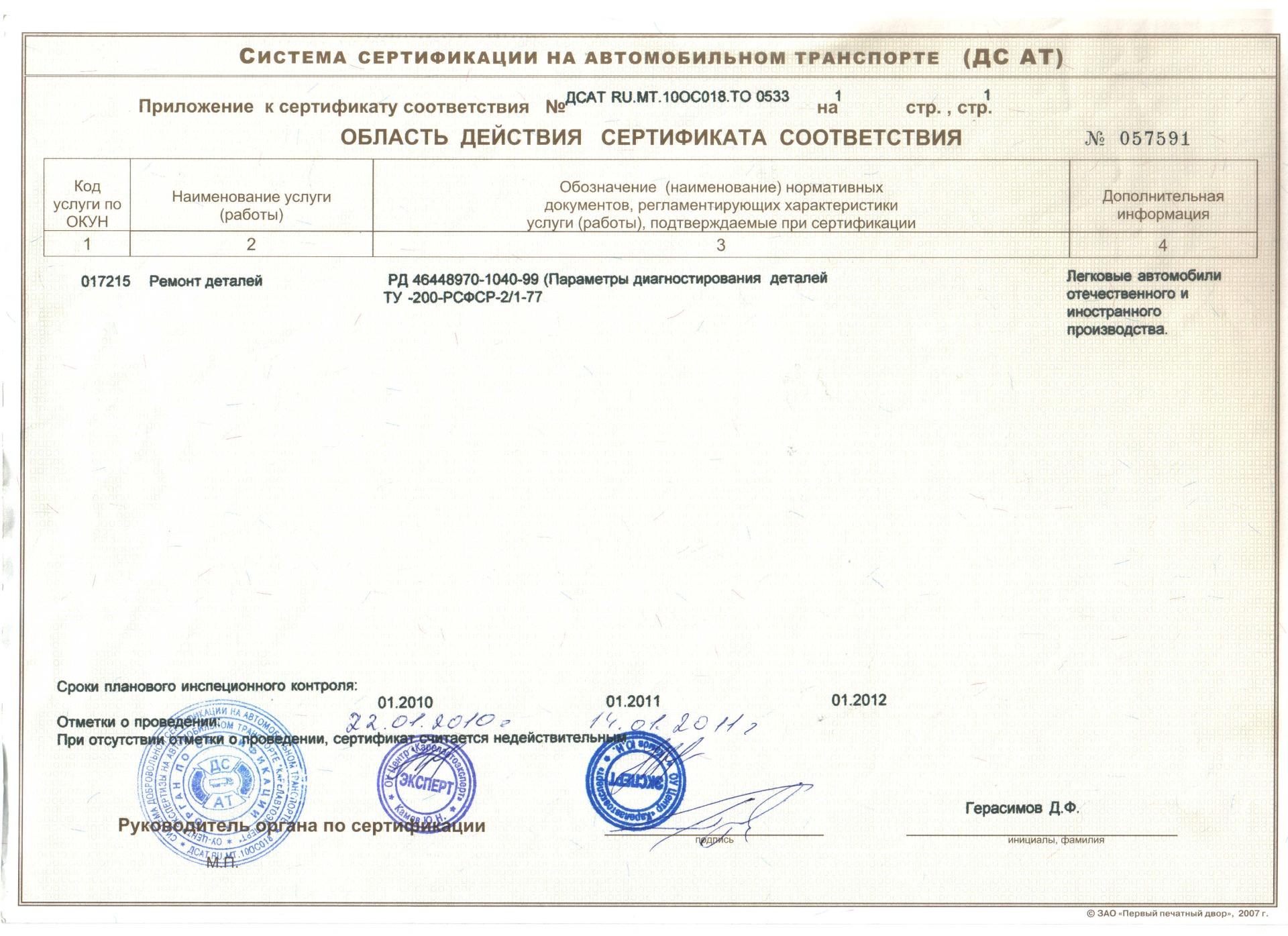 Ремонт дигателей и агрегатов Лекс Мотром Петрохаводск сертификат