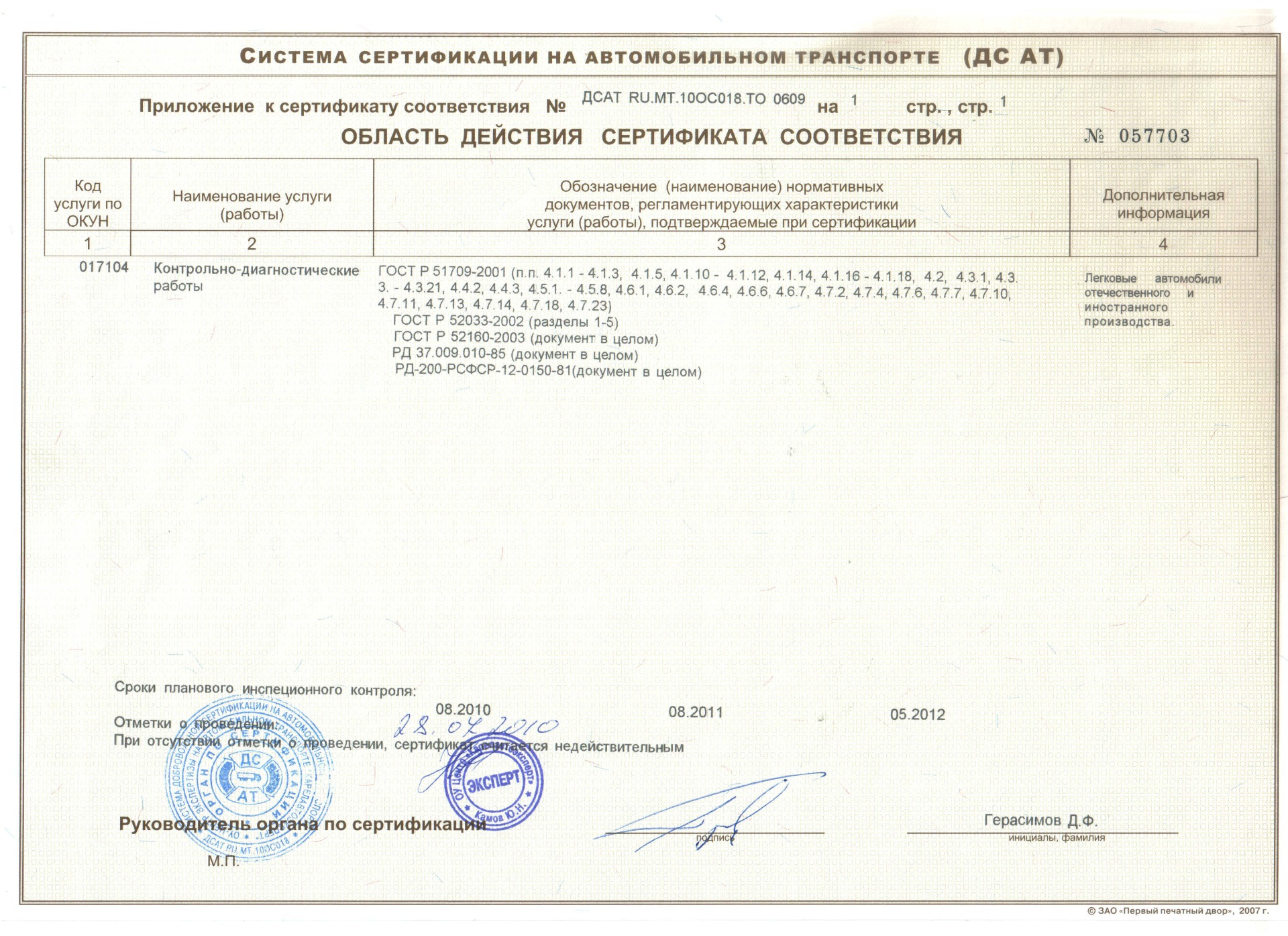 Компьютерная диагностика двигателя Лекс Мотром Петрозаводск сертификат